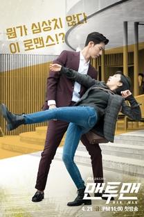 Man to Man - Poster / Capa / Cartaz - Oficial 6