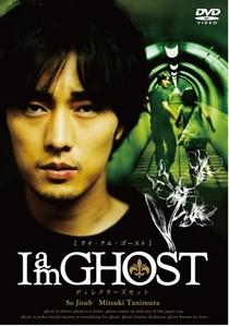 Im a Ghost - Poster / Capa / Cartaz - Oficial 2