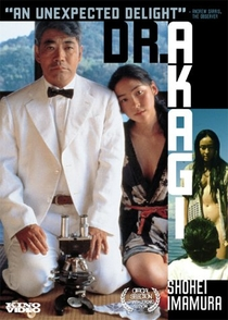 Dr. Akagi - Poster / Capa / Cartaz - Oficial 1