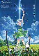 Touhou Anime - Musou Kakyou, A Summer Day's Dream 2.5  (Touhou Niji Sousaku Doujin Anime: Musou Kakyou Special)