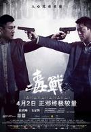 Drug War (Du Zhan)