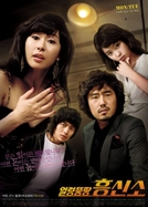 Evasive Inquiry Agency (얼렁뚱땅 흥신소 / Eolreong Ddungddang Hong Shin So)