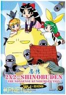 2x2 = Shinobuden (2x2 = Shinobuden)