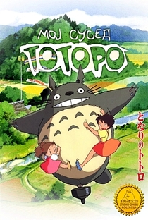 Meu Amigo Totoro - Poster / Capa / Cartaz - Oficial 45