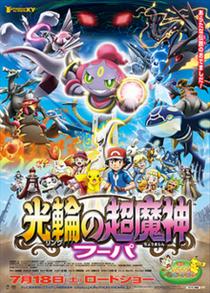 Pokémon O Filme: Hoopa e o Duelo Lendário - Poster / Capa / Cartaz - Oficial 2