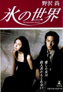 Koori no Sekai - Poster / Capa / Cartaz - Oficial 1