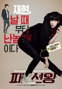 Fashion King - Poster / Capa / Cartaz - Oficial 6