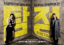 The Accidental Detective - Poster / Capa / Cartaz - Oficial 2
