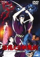 Sword for Truth (Shuranosuke zanma-ken: Shikamamon no otoko)