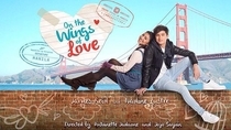 On the Wings of Love - Poster / Capa / Cartaz - Oficial 1