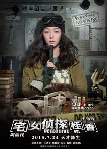 Detective Gui - Poster / Capa / Cartaz - Oficial 12