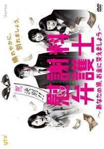 Isharyou Begoshi - Poster / Capa / Cartaz - Oficial 2