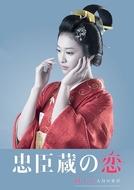Chushingura: A 48th Loyal Retainer in Love (Chuushingura no Koi - Shijuhachi Nin Me no Chushin)