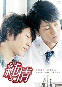Pure Heart (Junjou) - Poster / Capa / Cartaz - Oficial 1
