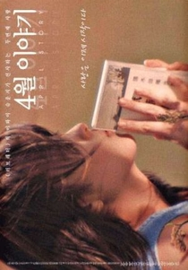 April Story - Poster / Capa / Cartaz - Oficial 10
