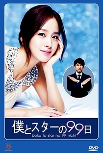 Boku to Star no 99 Nichi - Poster / Capa / Cartaz - Oficial 2