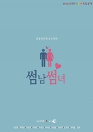 Flirty Boy and Girl (2014) (썸남썸녀; sseom-nam-sseom-nyeo; Some Guys, Some Girl;)