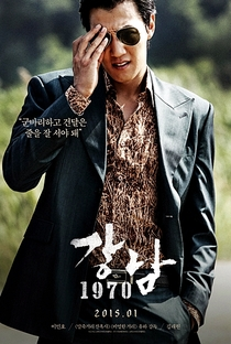 Gangnam Blues - Poster / Capa / Cartaz - Oficial 8