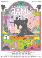 Ramo Trip (らもトリップ)