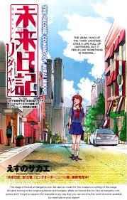 Mirai Nikki Redial OVA - Poster / Capa / Cartaz - Oficial 1