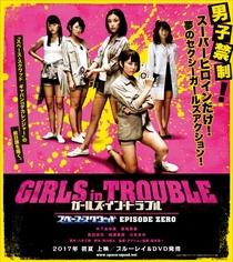 Girls In Trouble: Space Squad Episode Zero - Poster / Capa / Cartaz - Oficial 1