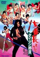 Girl Boss: Diamond Showdown (Sukeban – Taiman shobu)