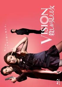 VISION Koroshi ga Mieru Onna - Poster / Capa / Cartaz - Oficial 2