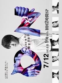 ON Ijou Hanzai Sousakan Todo Hinako - Poster / Capa / Cartaz - Oficial 1