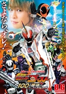 Kamen Rider Ghost: The 100 Eyecons and Ghost's Fateful Moment (Gekijō-ban Kamen Raidā Gōsuto: Hyaku no Eyecon to Gōsuto Unmei no Toki)
