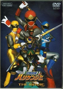Ninpuu Sentai Hurricaneger Shushuuto the Movie - Poster / Capa / Cartaz - Oficial 1