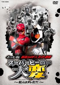 Kamen Rider x Super Sentai: Super Hero Taihen: Who Is the Culprit?! - Poster / Capa / Cartaz - Oficial 1