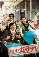 Wedding Campaign (Naui Gyeolhon Wonjeonggi)