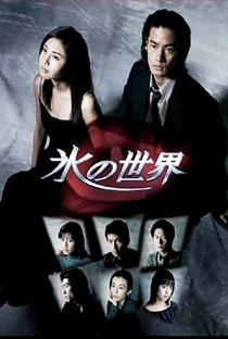 Koori no Sekai - Poster / Capa / Cartaz - Oficial 3