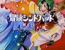 Sinbad -  O Marujo (Manga Hajimete Monogatari)