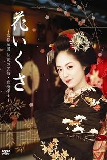 Hanaikusa - Poster / Capa / Cartaz - Oficial 1