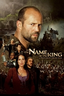 Em Nome do Rei (In the Name of the King: A Dungeon Siege Tale)