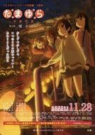 Tamayura: Sotsugyou Shashin Part 3 - Akogare (Tamayura: Sotsugyou Shashin Part 3 - Akogare)