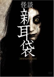 Contos de Terror de Tóquio - Poster / Capa / Cartaz - Oficial 3