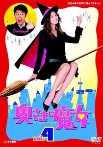 Bewitched in Tokyo - Poster / Capa / Cartaz - Oficial 5