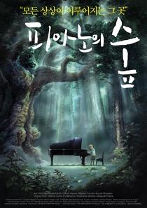 Piano no Mori - Poster / Capa / Cartaz - Oficial 6