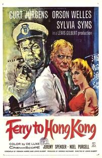 O Proscrito de Honk Kong - Poster / Capa / Cartaz - Oficial 1