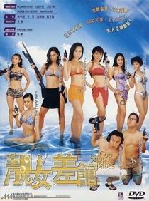 Cop Shop Babes - Poster / Capa / Cartaz - Oficial 1