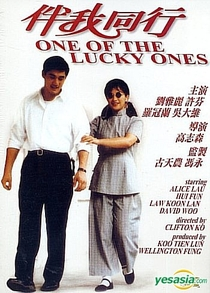 One of the Lucky Ones - Poster / Capa / Cartaz - Oficial 6
