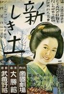 A Filha do Samurai (Atarashiki Tsuchi)