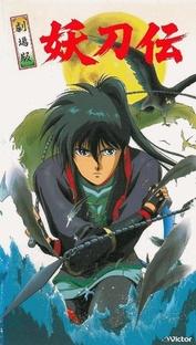 Wrath of the Ninja - The Yotoden Movie - Poster / Capa / Cartaz - Oficial 4