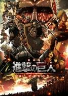 Shingeki no Kyojin Movie 1: Guren no Yumiya (Shingeki no Kyojin Movie 1: Guren no Yumiya)