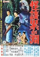The Ghost of Kasane (Kaidan Kasane-ga-fuchi)