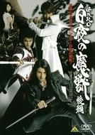 Garo - A Besta da Noite Branca - parte 2 (Garo : Byakuya no Maju)