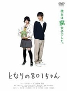 Tonari no 801-chan(Live Action) (Tonari no 801-chan(Live Action))