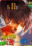 The Odd One Dies (Liang ge zhi neng huo yi ge)